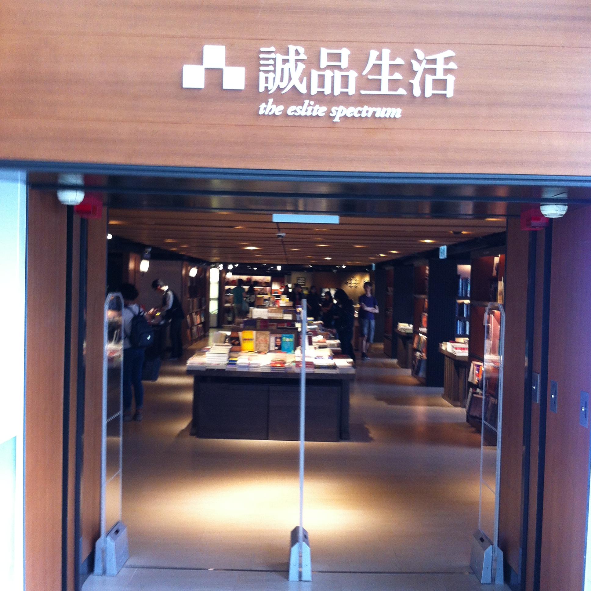 【買い物】香港にある台湾の誠品書店は台湾より豪華