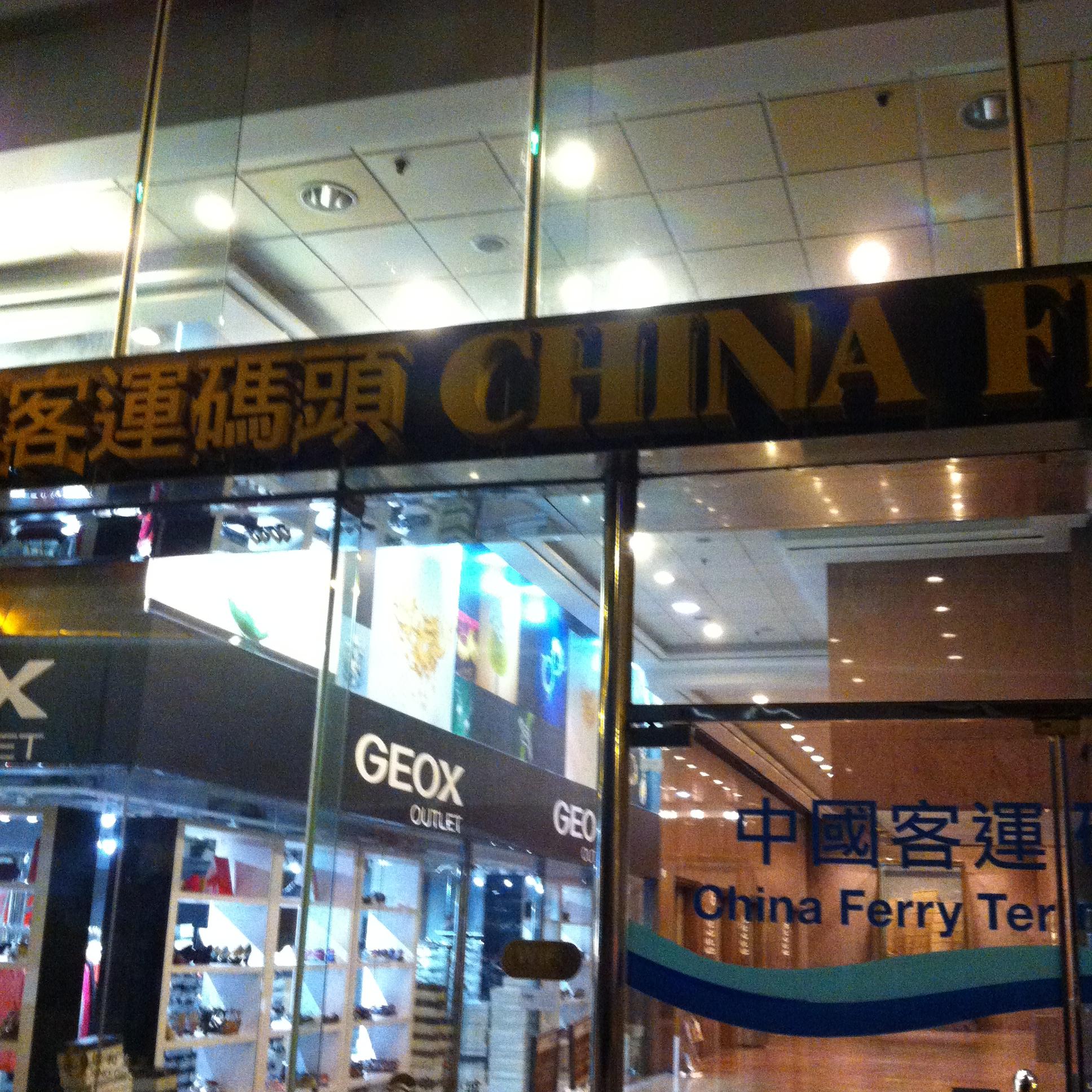 【アクセス】尖沙咀(チムサーチョイ)にある中国客運埠頭への行き方