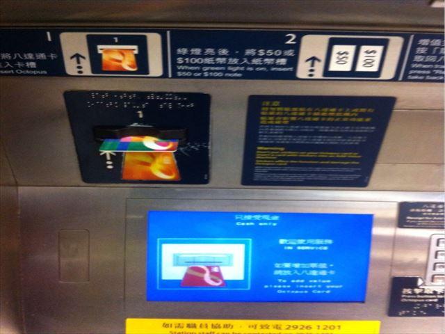 【交通】八達通(オクトパスカード)チャージ方法