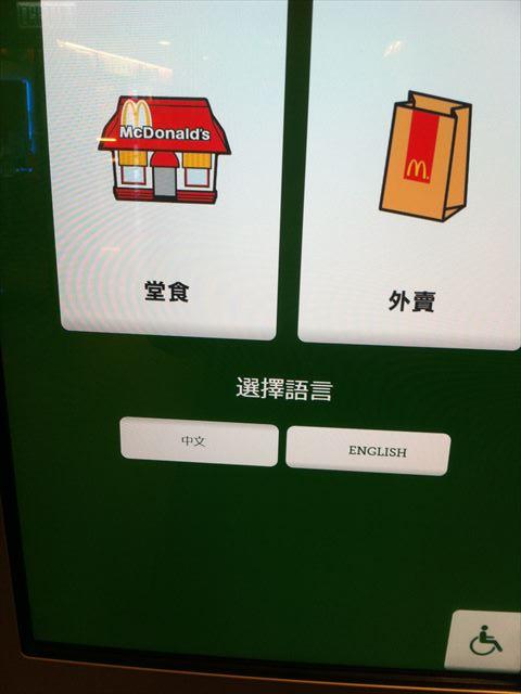 【メシ】マクドナルドのタッチパネルで自動注文