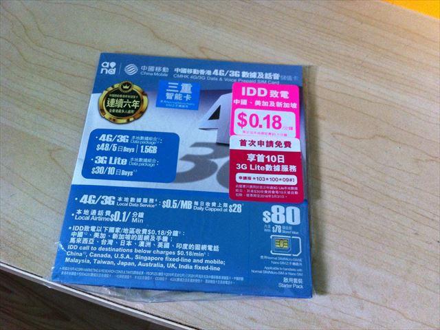 【スマホ】香港の空港でSIMカードを購入する