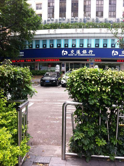 【保存版】シンセン(深圳)の交通銀行で銀行口座を作ってみた。