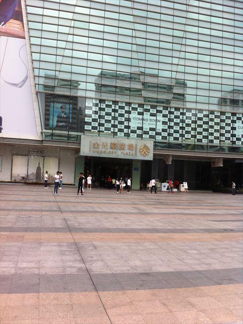 【買い物】金光華広場