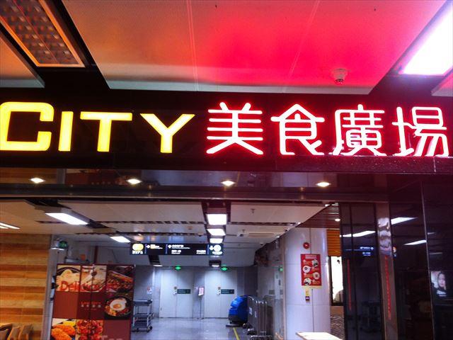 【メシ】MTR会展中心駅にあるフードコート。