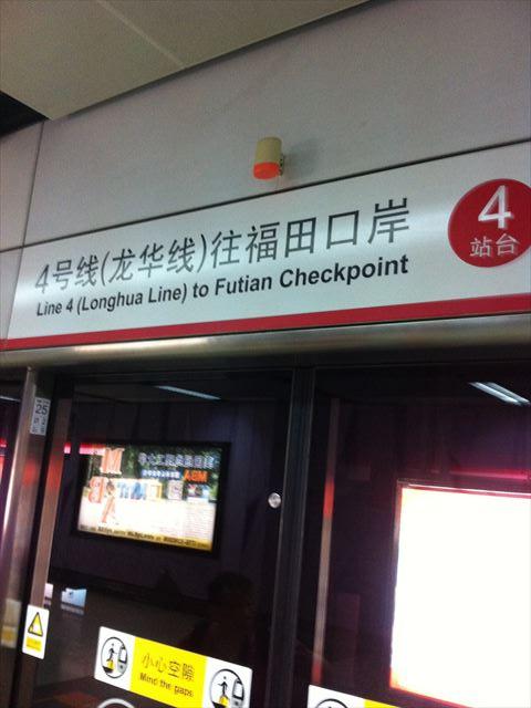 【越境】福田口岸から香港に行く