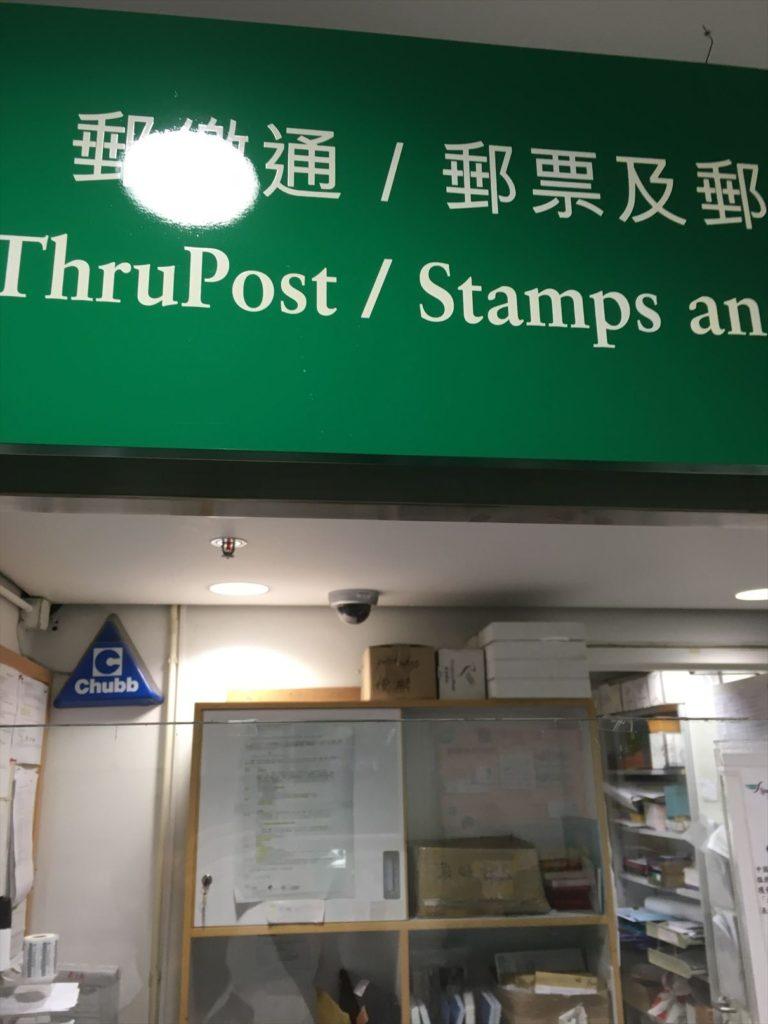 【便利】香港空港の郵便局に行ってみた。